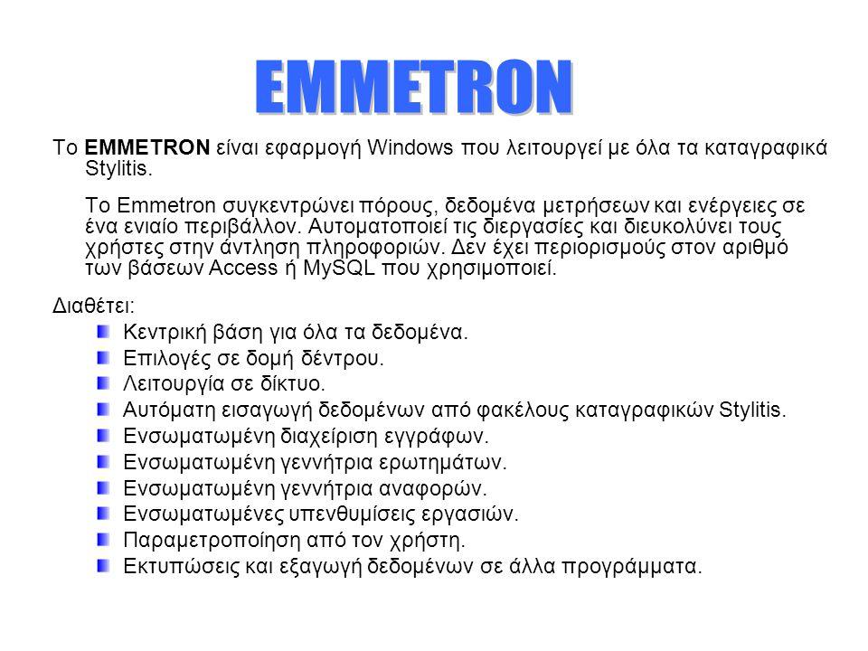 Το EMMETRON είναι εφαρμογή Windows που λειτουργεί με όλα τα καταγραφικά Stylitis.