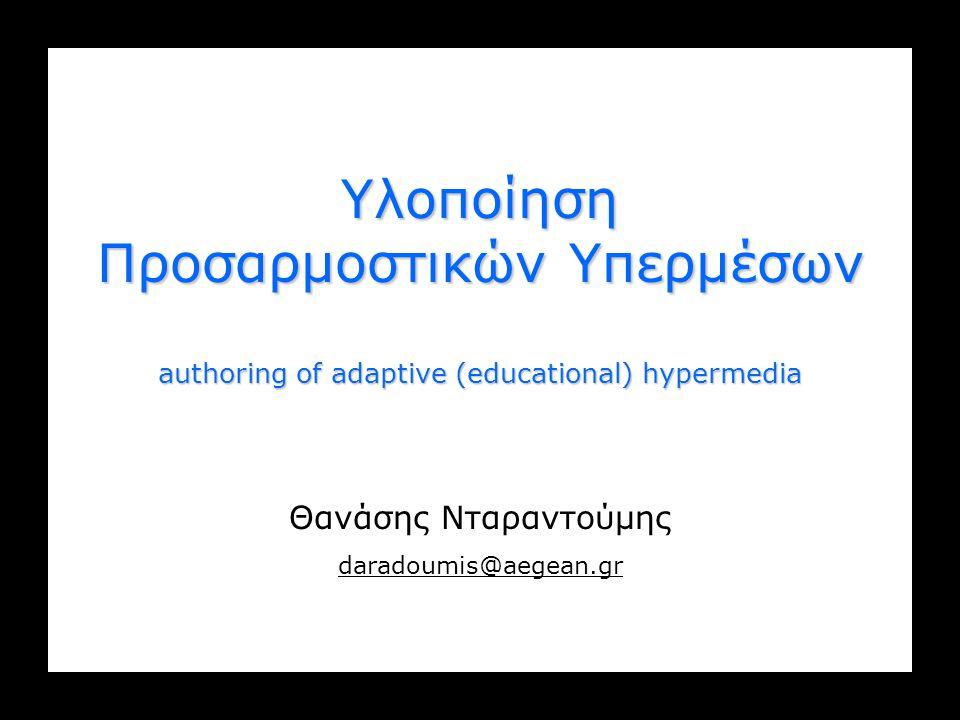 Προσαρμοστικά Συστήματα Υπερμέσων στην ΕκπαίδευσηΔιάλεξη 6: Υλοποίηση AEH Θ. Νταραντούμης1/61 Υλοποίηση Προσαρμοστικών Υπερμέσων authoring of adaptive