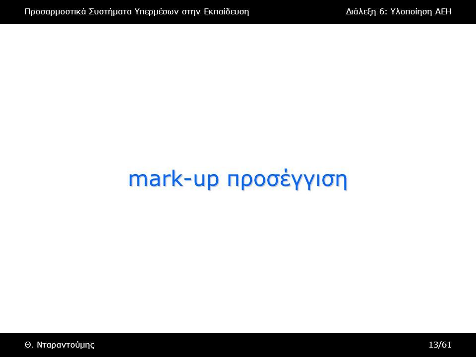 Προσαρμοστικά Συστήματα Υπερμέσων στην ΕκπαίδευσηΔιάλεξη 6: Υλοποίηση AEH Θ. Νταραντούμης13/61 mark-up προσέγγιση