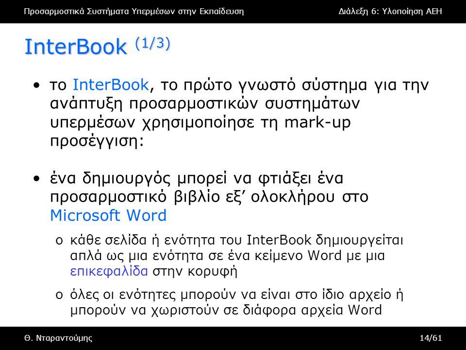 Προσαρμοστικά Συστήματα Υπερμέσων στην ΕκπαίδευσηΔιάλεξη 6: Υλοποίηση AEH Θ. Νταραντούμης14/61 InterBook (1/3) •το InterBook, το πρώτο γνωστό σύστημα