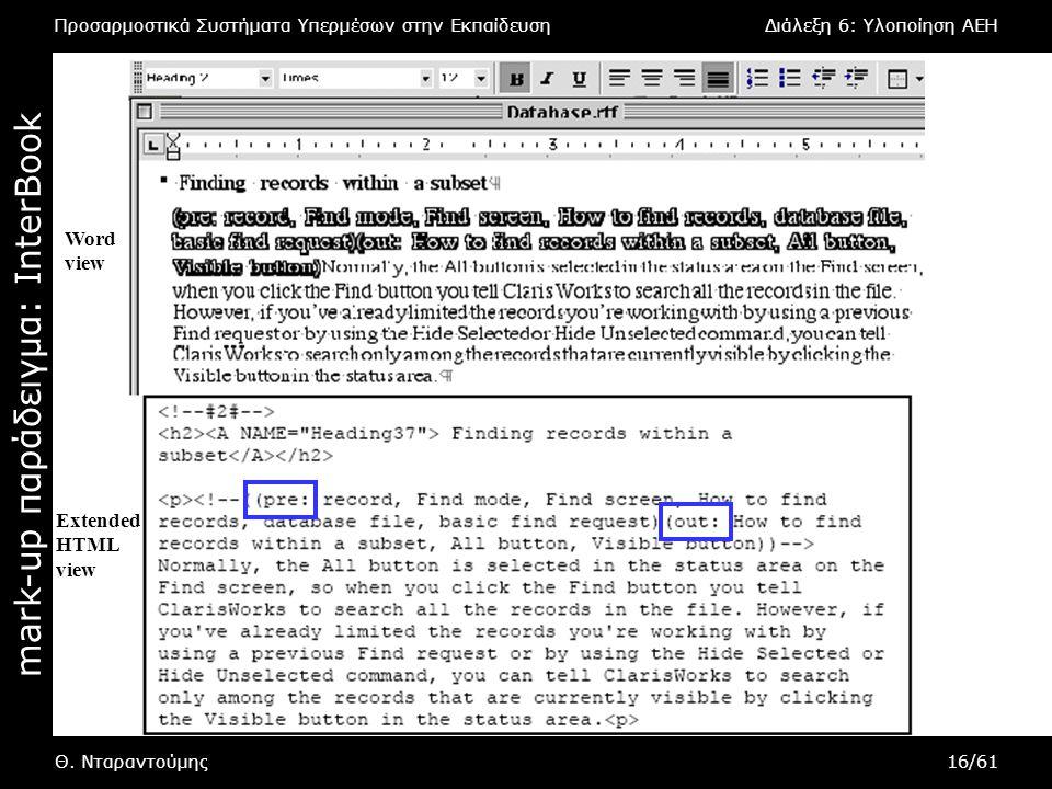 Προσαρμοστικά Συστήματα Υπερμέσων στην ΕκπαίδευσηΔιάλεξη 6: Υλοποίηση AEH Θ. Νταραντούμης16/61 mark-up παράδειγμα : InterBook Word view Extended HTML