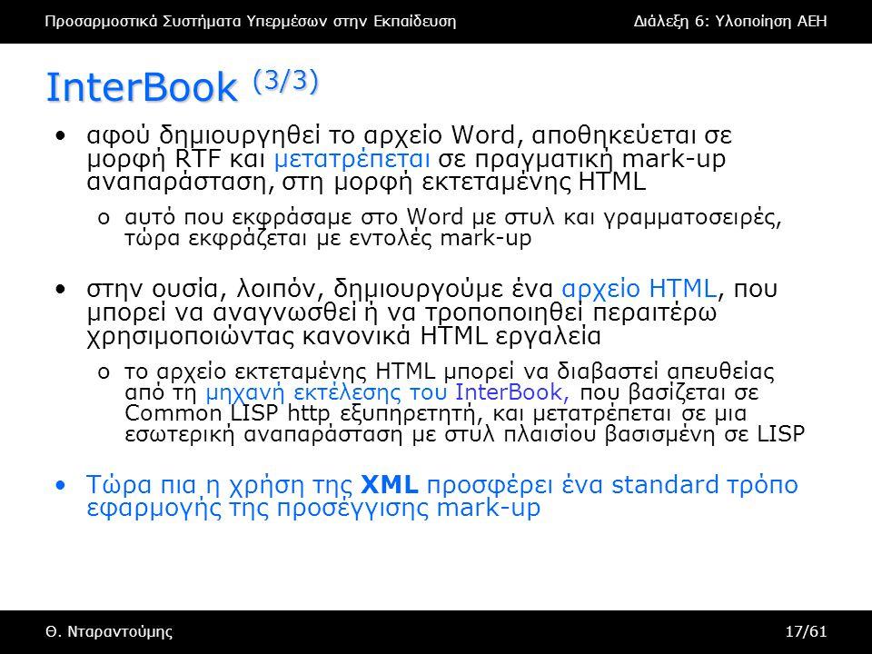 Προσαρμοστικά Συστήματα Υπερμέσων στην ΕκπαίδευσηΔιάλεξη 6: Υλοποίηση AEH Θ. Νταραντούμης17/61 InterBook (3/3) •αφού δημιουργηθεί το αρχείο Word, αποθ