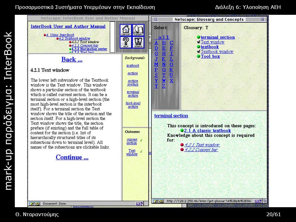 Προσαρμοστικά Συστήματα Υπερμέσων στην ΕκπαίδευσηΔιάλεξη 6: Υλοποίηση AEH Θ. Νταραντούμης20/61 mark-up παράδειγμα : InterBook