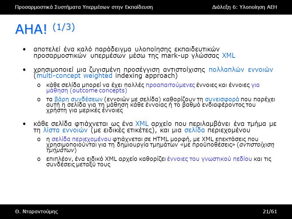Προσαρμοστικά Συστήματα Υπερμέσων στην ΕκπαίδευσηΔιάλεξη 6: Υλοποίηση AEH Θ. Νταραντούμης21/61 AHA! (1/3) •αποτελεί ένα καλό παράδειγμα υλοποίησης εκπ