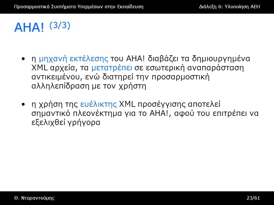 Προσαρμοστικά Συστήματα Υπερμέσων στην ΕκπαίδευσηΔιάλεξη 6: Υλοποίηση AEH Θ. Νταραντούμης23/61 AHA! (3/3) •η μηχανή εκτέλεσης του AHA! διαβάζει τα δημ