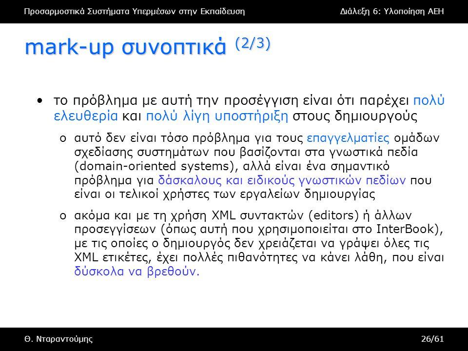 Προσαρμοστικά Συστήματα Υπερμέσων στην ΕκπαίδευσηΔιάλεξη 6: Υλοποίηση AEH Θ. Νταραντούμης26/61 mark-up συνοπτικά (2/3) •το πρόβλημα με αυτή την προσέγ