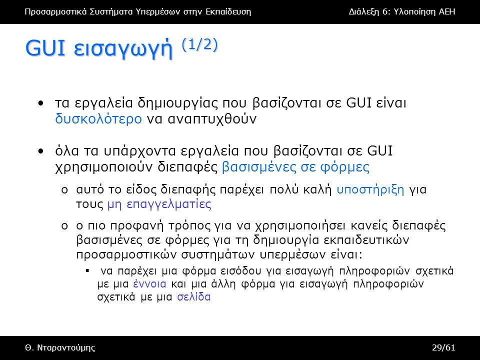 Προσαρμοστικά Συστήματα Υπερμέσων στην ΕκπαίδευσηΔιάλεξη 6: Υλοποίηση AEH Θ. Νταραντούμης29/61 GUI εισαγωγή (1/2) •τα εργαλεία δημιουργίας που βασίζον