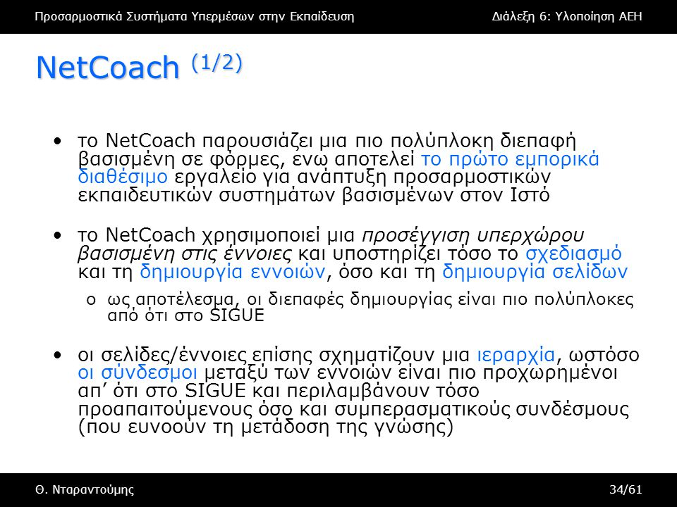 Προσαρμοστικά Συστήματα Υπερμέσων στην ΕκπαίδευσηΔιάλεξη 6: Υλοποίηση AEH Θ. Νταραντούμης34/61 NetCoach (1/2) •το NetCoach παρουσιάζει μια πιο πολύπλο