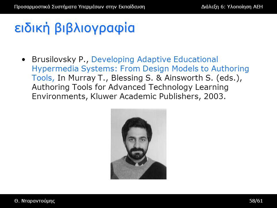 Προσαρμοστικά Συστήματα Υπερμέσων στην ΕκπαίδευσηΔιάλεξη 6: Υλοποίηση AEH Θ. Νταραντούμης58/61 ειδική βιβλιογραφία •Brusilovsky P., Developing Adaptiv