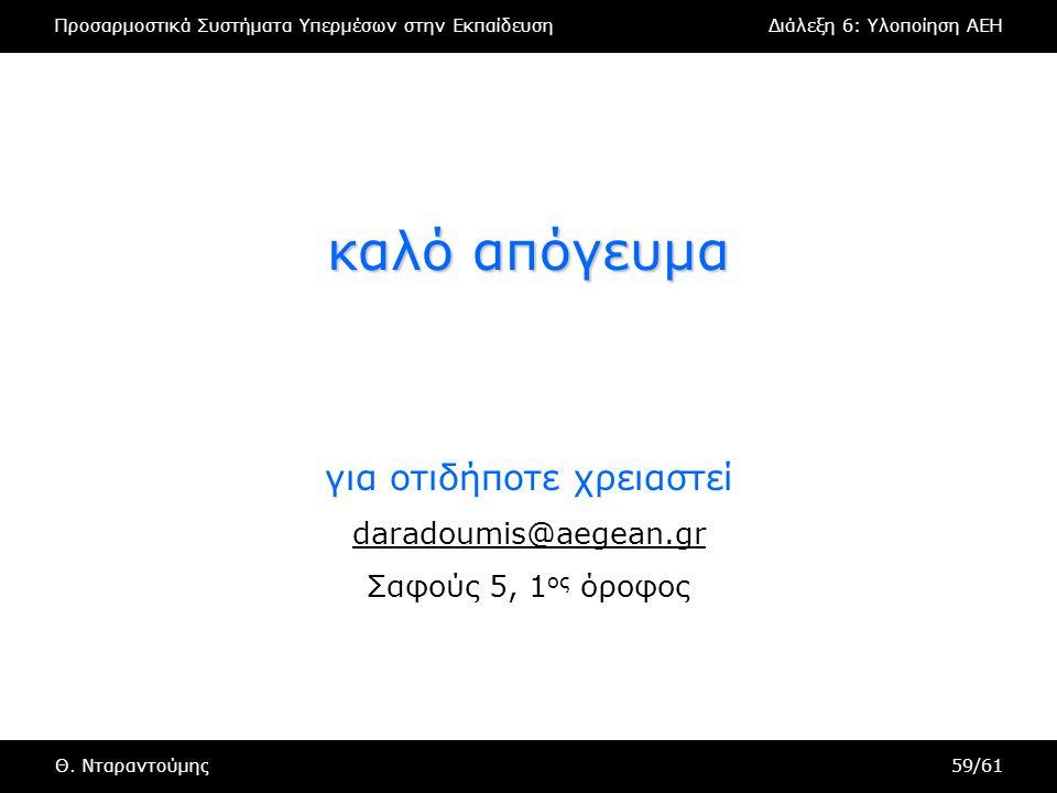 Προσαρμοστικά Συστήματα Υπερμέσων στην ΕκπαίδευσηΔιάλεξη 6: Υλοποίηση AEH Θ. Νταραντούμης59/61 καλό απόγευμα για οτιδήποτε χρειαστεί daradoumis@aegean