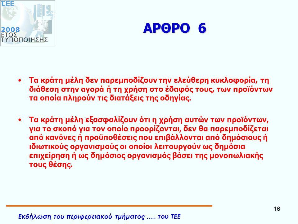 Εκδήλωση του περιφερειακού τμήματος..... του ΤΕΕ 16 ΑΡΘΡΟ 6 •Τα κράτη μέλη δεν παρεμποδίζουν την ελεύθερη κυκλοφορία, τη διάθεση στην αγορά ή τη χρήση