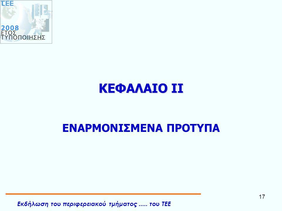 Εκδήλωση του περιφερειακού τμήματος..... του ΤΕΕ 17 ΚΕΦΑΛΑΙΟ ΙΙ ΕΝΑΡΜΟΝΙΣΜΕΝΑ ΠΡΟΤΥΠΑ