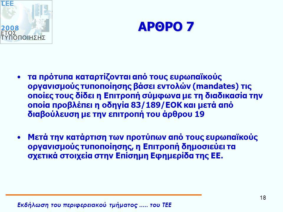 Εκδήλωση του περιφερειακού τμήματος..... του ΤΕΕ 18 ΑΡΘΡΟ 7 •τα πρότυπα καταρτίζονται από τους ευρωπαϊκούς οργανισμούς τυποποίησης βάσει εντολών (mand