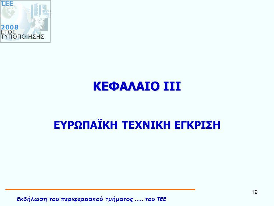 Εκδήλωση του περιφερειακού τμήματος..... του ΤΕΕ 19 ΚΕΦΑΛΑΙΟ ΙΙΙ ΕΥΡΩΠΑΪΚΗ ΤΕΧΝΙΚΗ ΕΓΚΡΙΣΗ