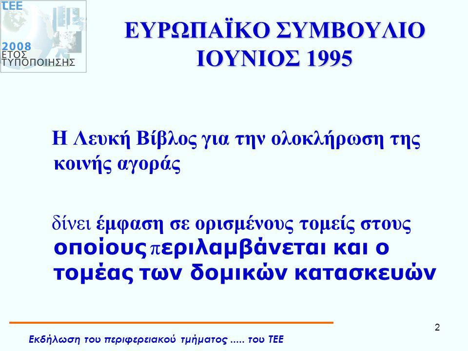 Εκδήλωση του περιφερειακού τμήματος..... του ΤΕΕ 2 ΕΥΡΩΠΑΪΚΟ ΣΥΜΒΟΥΛΙΟ ΙΟΥΝΙΟΣ 1995 Η Λευκή Βίβλος για την ολοκλήρωση της κοινής αγοράς δίνει έμφαση σ