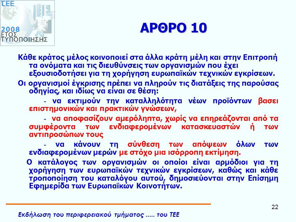 Εκδήλωση του περιφερειακού τμήματος..... του ΤΕΕ 22 ΑΡΘΡΟ 10 Κάθε κράτος μέλος κοινοποιεί στα άλλα κράτη μέλη και στην Επιτροπή τα ονόματα και τις διε