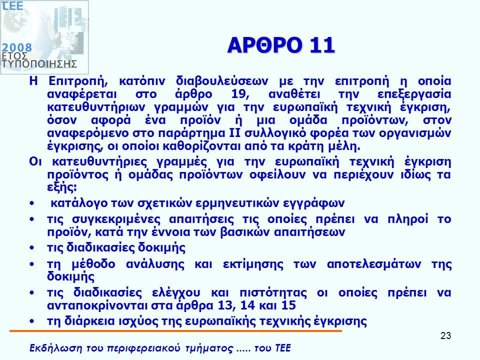 Εκδήλωση του περιφερειακού τμήματος..... του ΤΕΕ 23 ΑΡΘΡΟ 11 Η Επιτροπή, κατόπιν διαβουλεύσεων με την επιτροπή η οποία αναφέρεται στο άρθρο 19, αναθέτ