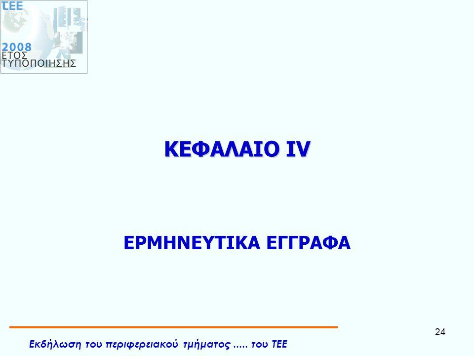 Εκδήλωση του περιφερειακού τμήματος..... του ΤΕΕ 24 ΚΕΦΑΛΑΙΟ ΙV ΕΡΜΗΝΕΥΤΙΚΑ ΕΓΓΡΑΦΑ