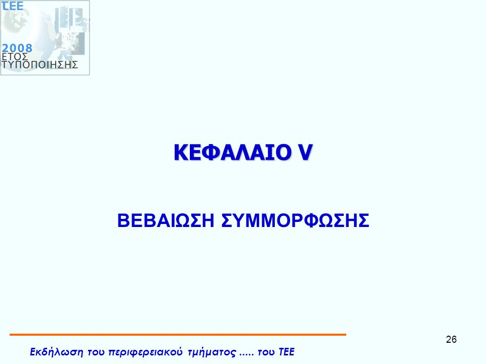 Εκδήλωση του περιφερειακού τμήματος..... του ΤΕΕ 26 ΚΕΦΑΛΑΙΟ V ΒΕΒΑΙΩΣΗ ΣΥΜΜΟΡΦΩΣΗΣ