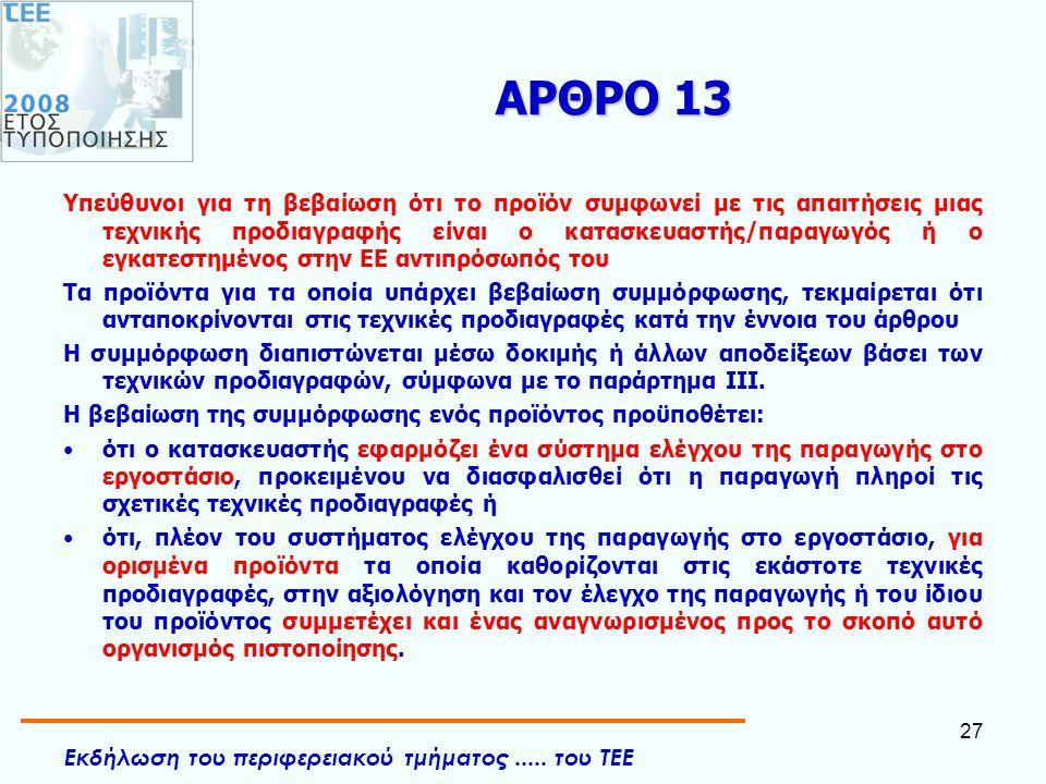 Εκδήλωση του περιφερειακού τμήματος..... του ΤΕΕ 27 ΑΡΘΡΟ 13 Υπεύθυνοι για τη βεβαίωση ότι το προϊόν συμφωνεί με τις απαιτήσεις μιας τεχνικής προδιαγρ