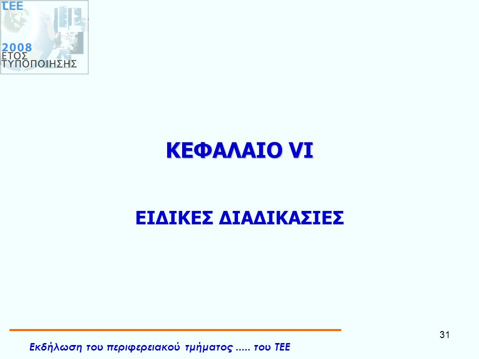 Εκδήλωση του περιφερειακού τμήματος..... του ΤΕΕ 31 ΚΕΦΑΛΑΙΟ VI ΕΙΔΙΚΕΣ ΔΙΑΔΙΚΑΣΙΕΣ