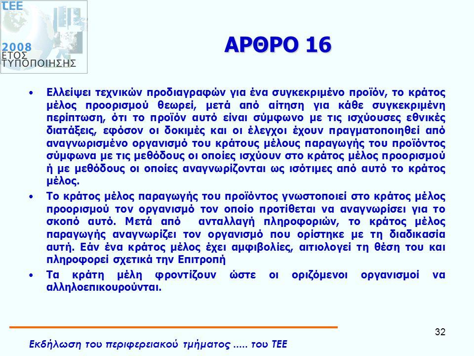 Εκδήλωση του περιφερειακού τμήματος..... του ΤΕΕ 32 ΑΡΘΡΟ 16 •Ελλείψει τεχνικών προδιαγραφών για ένα συγκεκριμένο προϊόν, το κράτος μέλος προορισμού θ