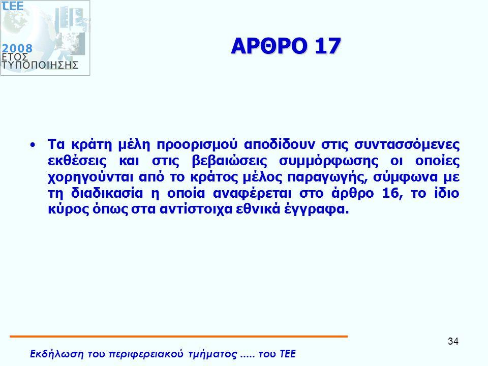 Εκδήλωση του περιφερειακού τμήματος..... του ΤΕΕ 34 ΑΡΘΡΟ 17 •Τα κράτη μέλη προορισμού αποδίδουν στις συντασσόμενες εκθέσεις και στις βεβαιώσεις συμμό