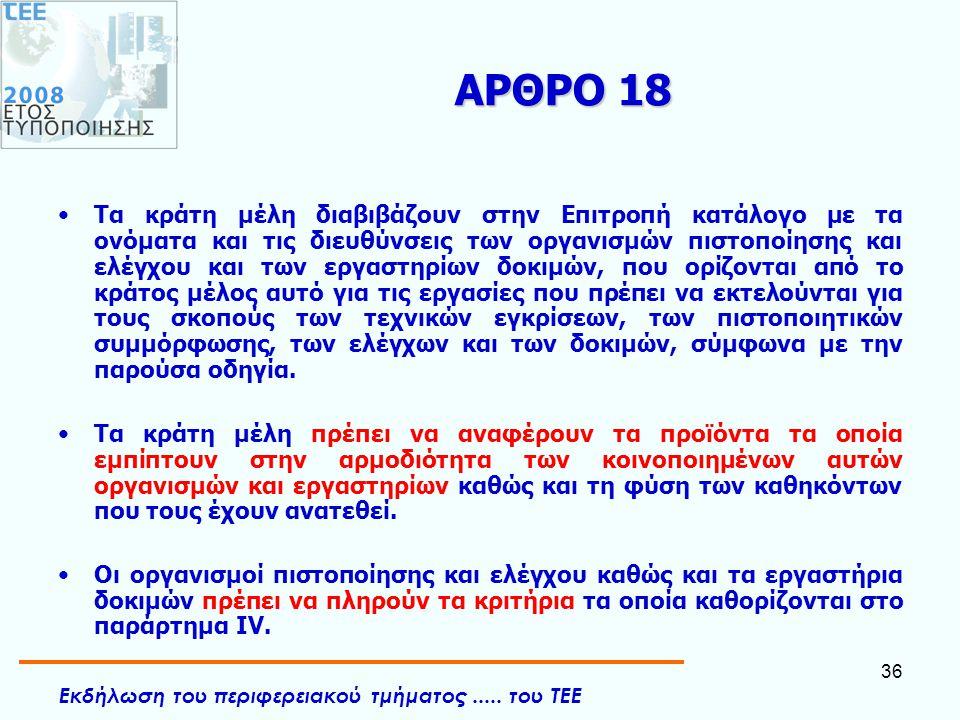 Εκδήλωση του περιφερειακού τμήματος..... του ΤΕΕ 36 ΑΡΘΡΟ 18 •Τα κράτη μέλη διαβιβάζουν στην Επιτροπή κατάλογο με τα ονόματα και τις διευθύνσεις των ο
