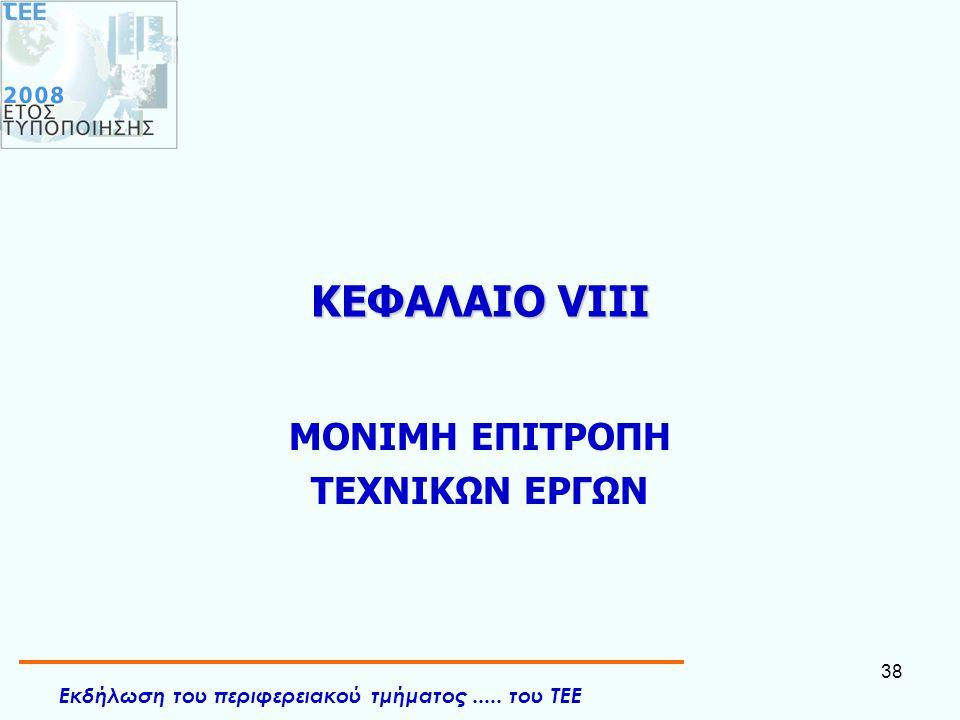 Εκδήλωση του περιφερειακού τμήματος..... του ΤΕΕ 38 ΚΕΦΑΛΑΙΟ VIII ΜΟΝΙΜΗ ΕΠΙΤΡΟΠΗ ΤΕΧΝΙΚΩΝ ΕΡΓΩΝ