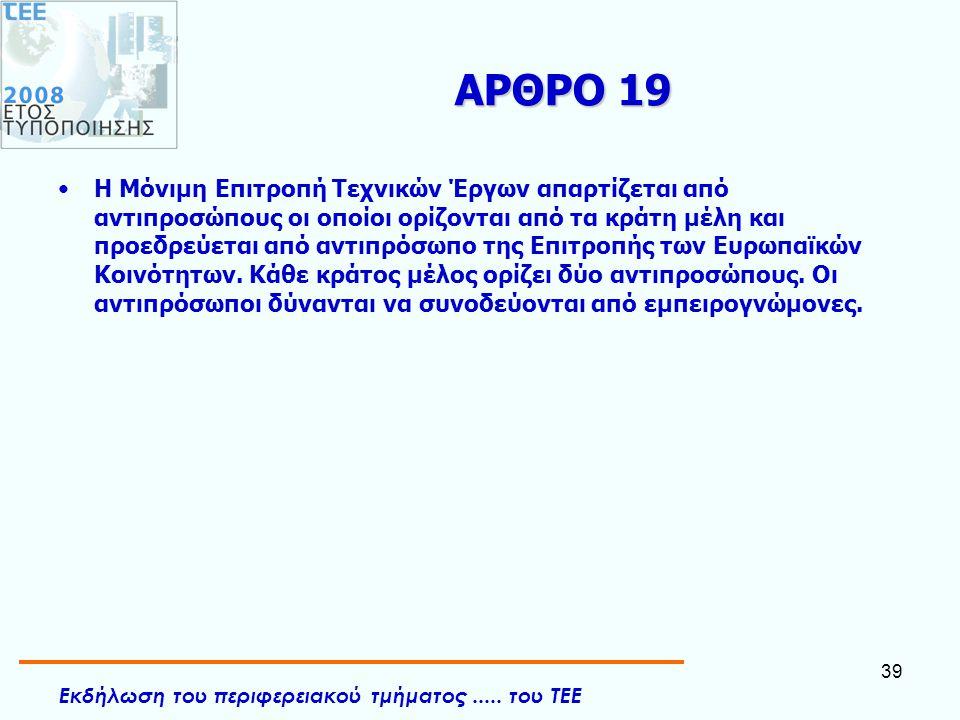 Εκδήλωση του περιφερειακού τμήματος..... του ΤΕΕ 39 ΑΡΘΡΟ 19 •Η Μόνιμη Επιτροπή Τεχνικών Έργων απαρτίζεται από αντιπροσώπους οι οποίοι ορίζονται από τ