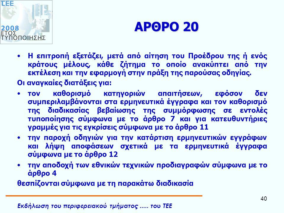 Εκδήλωση του περιφερειακού τμήματος..... του ΤΕΕ 40 ΑΡΘΡΟ 20 •Η επιτροπή εξετάζει, μετά από αίτηση του Προέδρου της ή ενός κράτους μέλους, κάθε ζήτημα