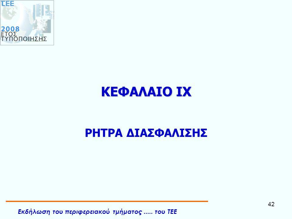 Εκδήλωση του περιφερειακού τμήματος..... του ΤΕΕ 42 ΚΕΦΑΛΑΙΟ IX ΡΗΤΡΑ ΔΙΑΣΦΑΛΙΣΗΣ