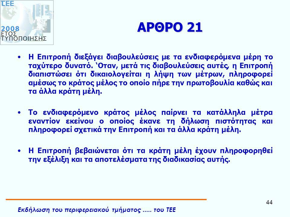 Εκδήλωση του περιφερειακού τμήματος..... του ΤΕΕ 44 ΑΡΘΡΟ 21 •Η Επιτροπή διεξάγει διαβουλεύσεις με τα ενδιαφερόμενα μέρη το ταχύτερο δυνατό. 'Οταν, με