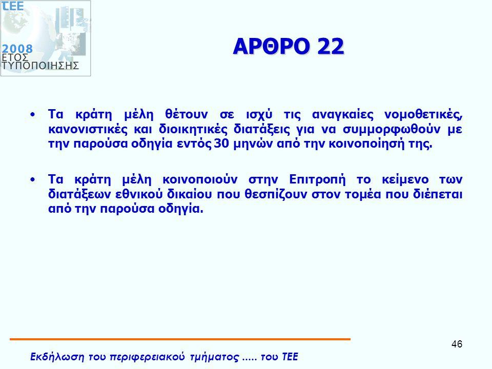 Εκδήλωση του περιφερειακού τμήματος..... του ΤΕΕ 46 ΑΡΘΡΟ 22 •Τα κράτη μέλη θέτουν σε ισχύ τις αναγκαίες νομοθετικές, κανονιστικές και διοικητικές δια