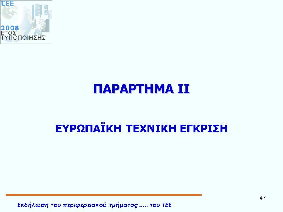 Εκδήλωση του περιφερειακού τμήματος..... του ΤΕΕ 47 ΠΑΡΑΡΤΗΜΑ ΙΙ ΕΥΡΩΠΑΪΚΗ ΤΕΧΝΙΚΗ ΕΓΚΡΙΣΗ