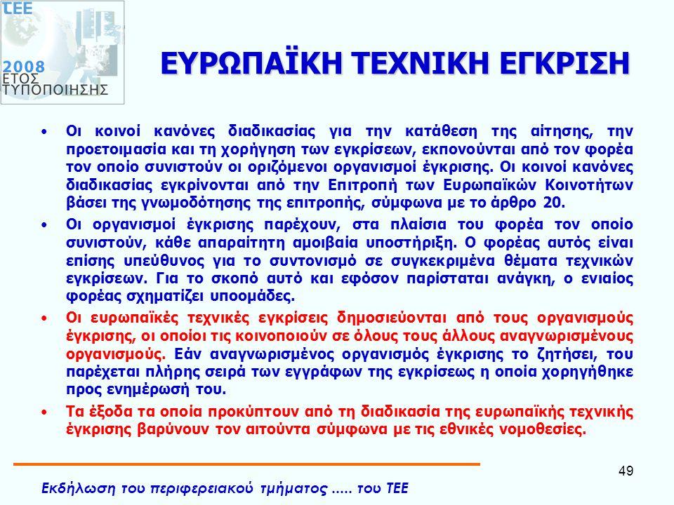 Εκδήλωση του περιφερειακού τμήματος..... του ΤΕΕ 49 ΕΥΡΩΠΑΪΚΗ ΤΕΧΝΙΚΗ ΕΓΚΡΙΣΗ •Οι κοινοί κανόνες διαδικασίας για την κατάθεση της αίτησης, την προετοι