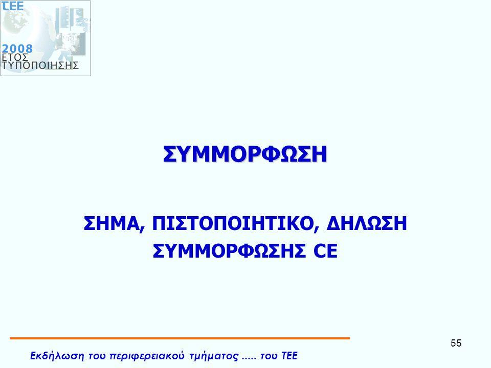 Εκδήλωση του περιφερειακού τμήματος..... του ΤΕΕ 55 ΣΥΜΜΟΡΦΩΣΗ ΣΗΜΑ, ΠΙΣΤΟΠΟΙΗΤΙΚΟ, ΔΗΛΩΣΗ ΣΥΜΜΟΡΦΩΣΗΣ CE