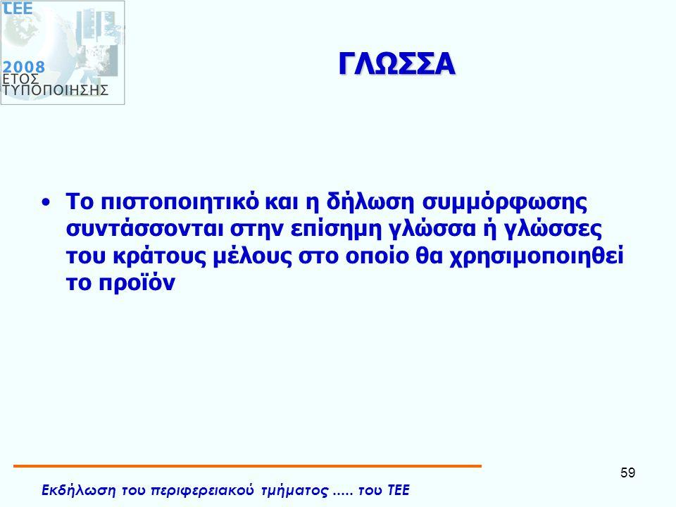 Εκδήλωση του περιφερειακού τμήματος..... του ΤΕΕ 59 ΓΛΩΣΣΑ •Το πιστοποιητικό και η δήλωση συμμόρφωσης συντάσσονται στην επίσημη γλώσσα ή γλώσσες του κ