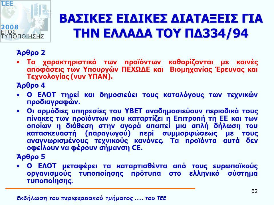 Εκδήλωση του περιφερειακού τμήματος..... του ΤΕΕ 62 ΒΑΣΙΚΕΣ ΕΙΔΙΚΕΣ ΔΙΑΤΑΞΕΙΣ ΓΙΑ ΤΗΝ ΕΛΛΑΔΑ ΤΟΥ ΠΔ334/94 Άρθρο 2 •Τα χαρακτηριστικά των προϊόντων καθ