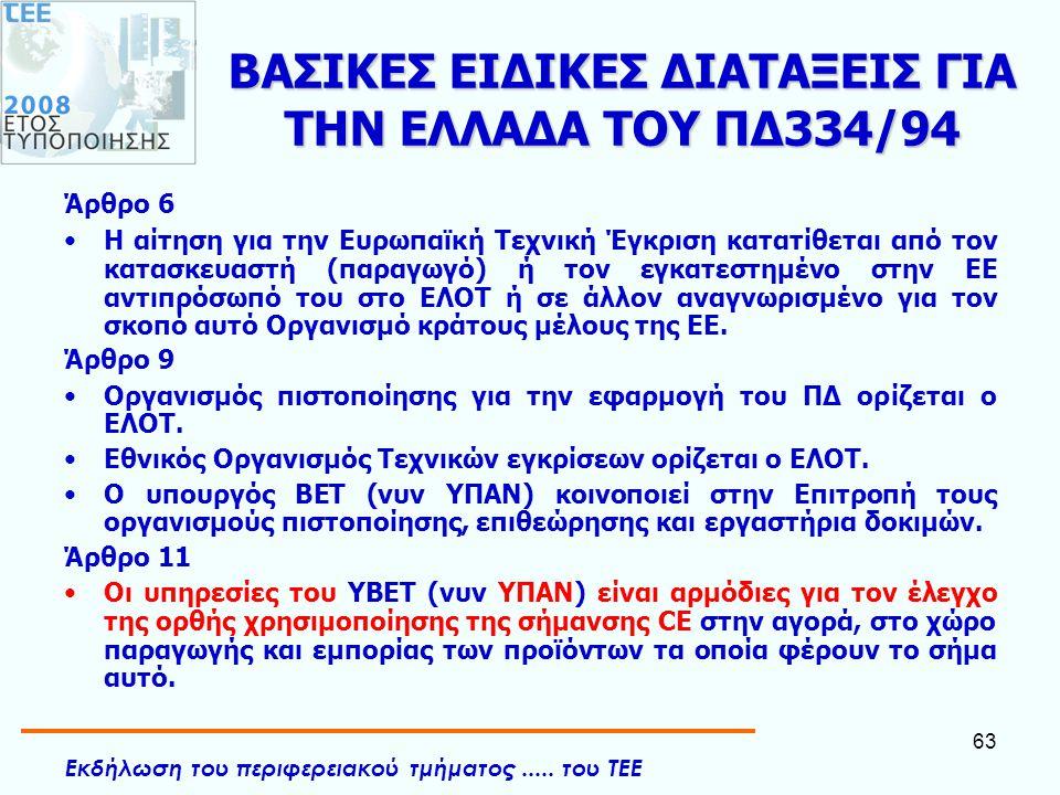 Εκδήλωση του περιφερειακού τμήματος..... του ΤΕΕ 63 ΒΑΣΙΚΕΣ ΕΙΔΙΚΕΣ ΔΙΑΤΑΞΕΙΣ ΓΙΑ ΤΗΝ ΕΛΛΑΔΑ ΤΟΥ ΠΔ334/94 Άρθρο 6 •Η αίτηση για την Ευρωπαϊκή Τεχνική