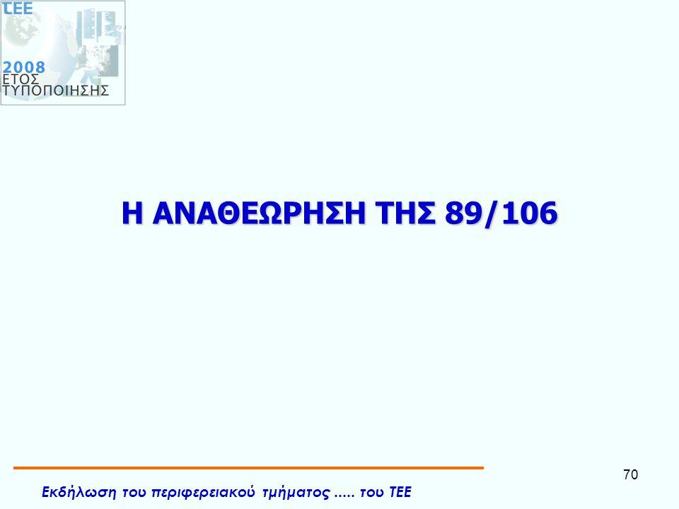Εκδήλωση του περιφερειακού τμήματος..... του ΤΕΕ 70 Η ΑΝΑΘΕΩΡΗΣΗ ΤΗΣ 89/106
