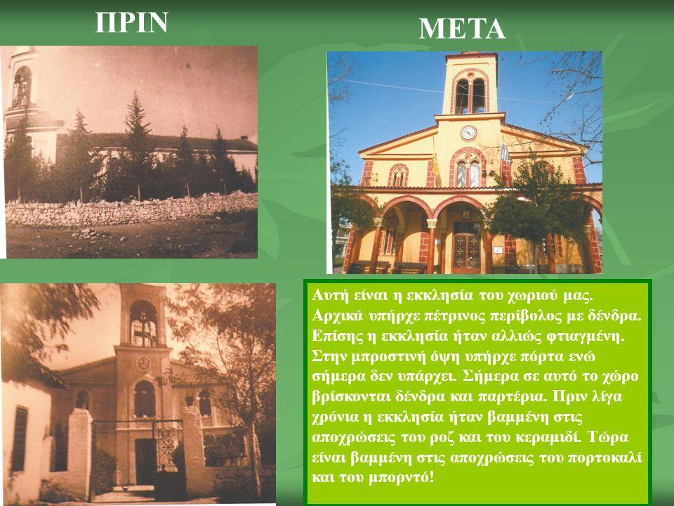 Αυτή είναι η εκκλησία του χωριού μας. Αρχικά υπήρχε πέτρινος περίβολος με δένδρα. Επίσης η εκκλησία ήταν αλλιώς φτιαγμένη. Στην μπροστινή όψη υπήρχε π