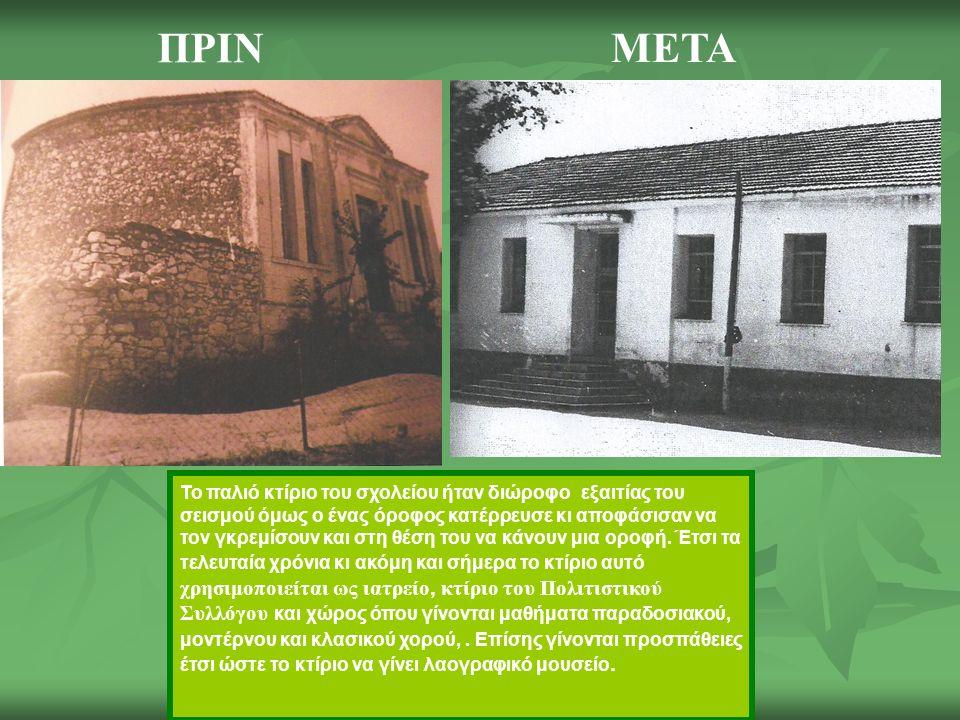 Το παλιό κτίριο του σχολείου ήταν διώροφο εξαιτίας του σεισμού όμως ο ένας όροφος κατέρρευσε κι αποφάσισαν να τον γκρεμίσουν και στη θέση του να κάνου
