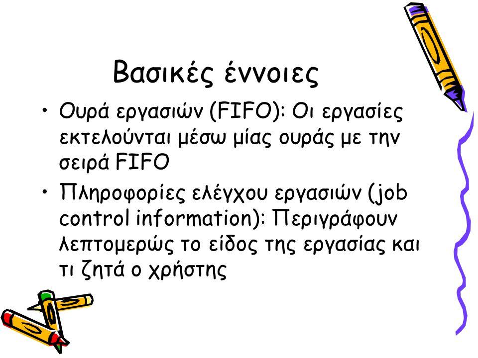 Βασικές έννοιες •Ουρά εργασιών (FIFO): Οι εργασίες εκτελούνται μέσω μίας ουράς με την σειρά FIFO •Πληροφορίες ελέγχου εργασιών (job control information): Περιγράφουν λεπτομερώς το είδος της εργασίας και τι ζητά ο χρήστης