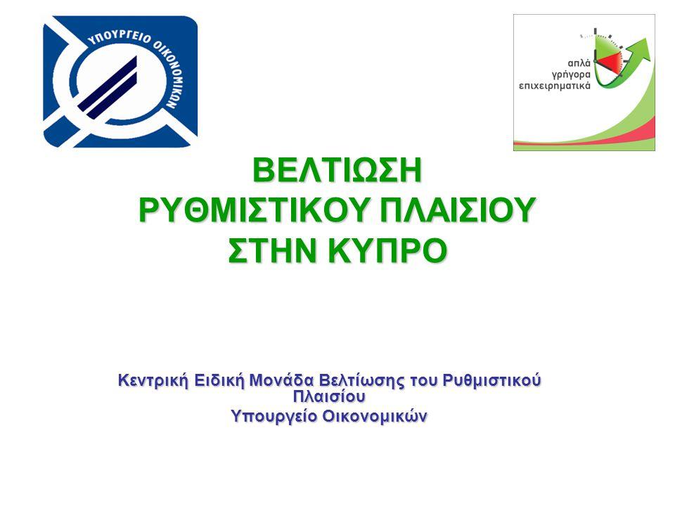 ΒΕΛΤΙΩΣΗ ΡΥΘΜΙΣΤΙΚΟΥ ΠΛΑΙΣΙΟΥ ΣΤΗΝ ΚΥΠΡΟ Κεντρική Ειδική Μονάδα Βελτίωσης του Ρυθμιστικού Πλαισίου Υπουργείο Οικονομικών
