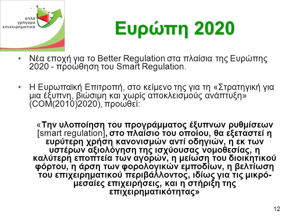 12 Ευρώπη 2020 •Νέα εποχή για το Better Regulation στα πλαίσια της Ευρώπης 2020 - προώθηση του Smart Regulation.