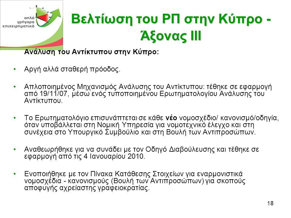 18 Βελτίωση του ΡΠ στην Κύπρο - Άξονας ΙΙΙ Ανάλυση του Αντίκτυπου στην Κύπρο: •Αργή αλλά σταθερή πρόοδος.
