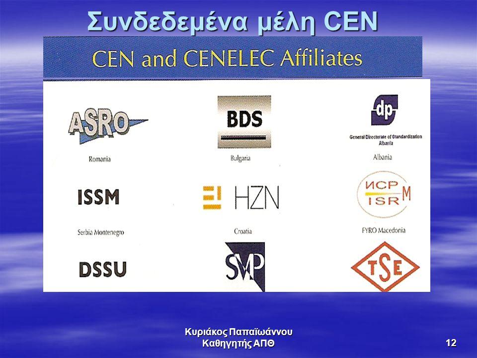 Κυριάκος Παπαϊωάννου Καθηγητής ΑΠΘ12 Συνδεδεμένα μέλη CEN