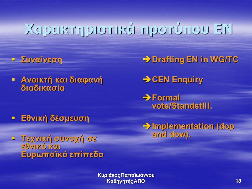 Κυριάκος Παπαϊωάννου Καθηγητής ΑΠΘ18 Χαρακτηριστικά προτύπου ΕΝ  Συναίνεση  Ανοικτή και διαφανή διαδικασία  Εθνική δέσμευση  Τεχνική συνοχή σε εθν