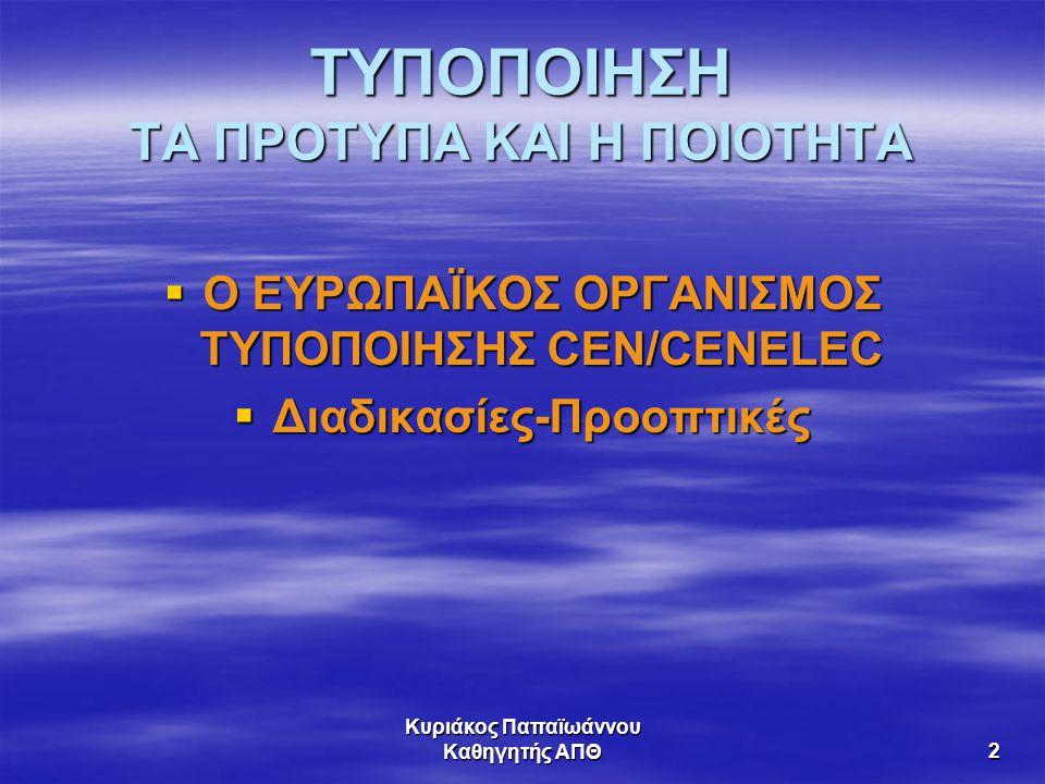 Κυριάκος Παπαϊωάννου Καθηγητής ΑΠΘ2 ΤΥΠΟΠΟΙΗΣΗ ΤΑ ΠΡΟΤΥΠΑ ΚΑΙ Η ΠΟΙΟΤΗΤΑ  Ο ΕΥΡΩΠΑΪΚΟΣ ΟΡΓΑΝΙΣΜΟΣ ΤΥΠΟΠΟΙΗΣΗΣ CEN/CENELEC  Διαδικασίες-Προοπτικές